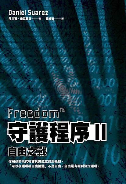 守護程序II -封面outline-0107 正封