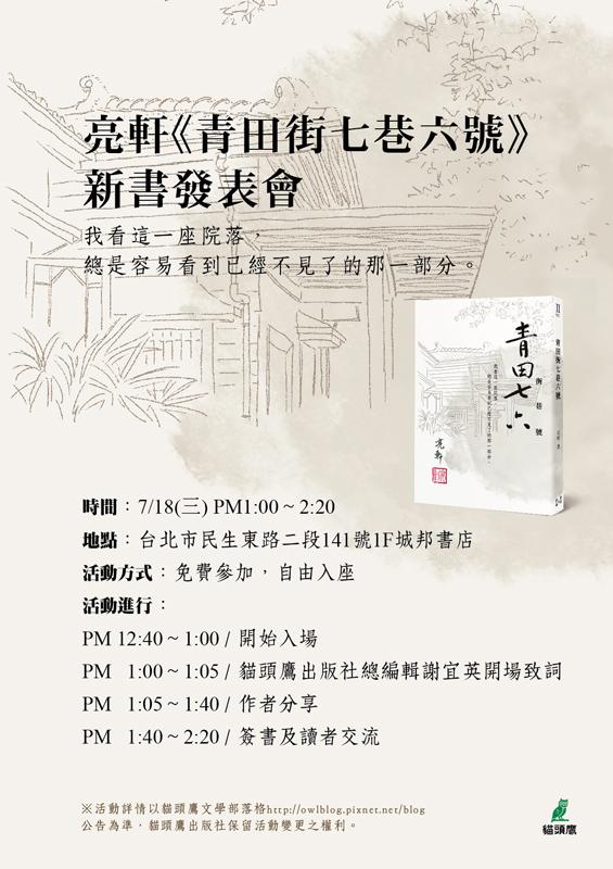 0718青田街七巷六號新書發表會