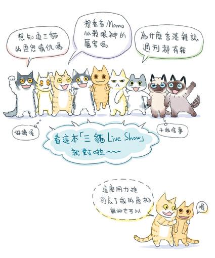 threecats3.jpg
