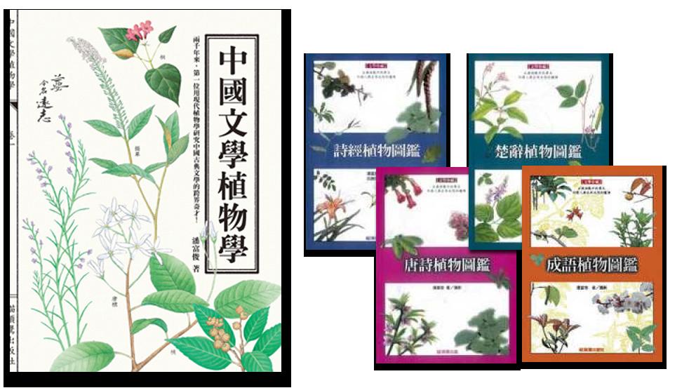 中國文學植物學.png