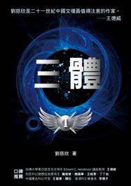 《三體》正封網頁版.jpg