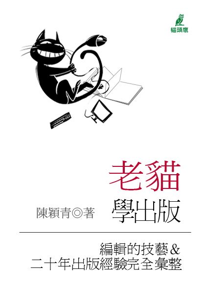 老貓學出版_電子書封面.png