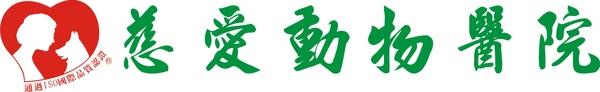 慈愛商標+標準字協辦活動用.jpg