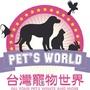台灣寵物世界+標準字協辦活動用.jpg