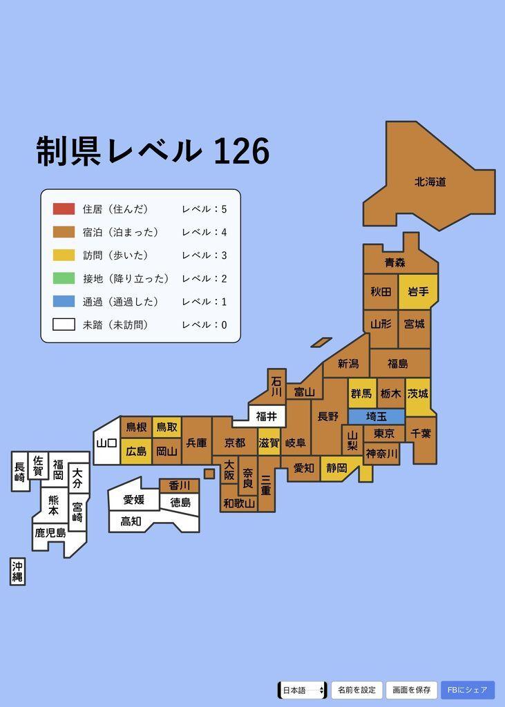 日本と都道府県制覇マップ.jpg
