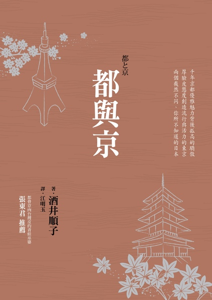 都與京COVER-1.JPG