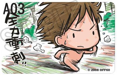 四小折-http://www.wretch.cc/blog/off60
