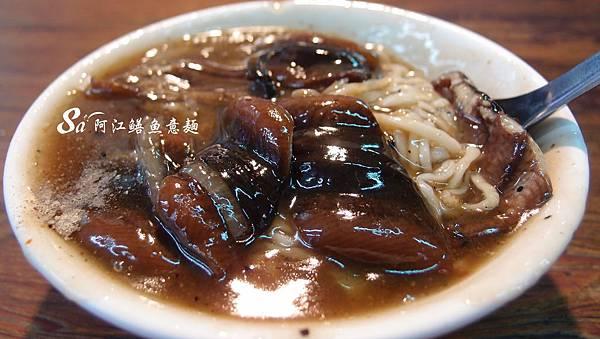 阿江鱔魚-鱔魚意麵