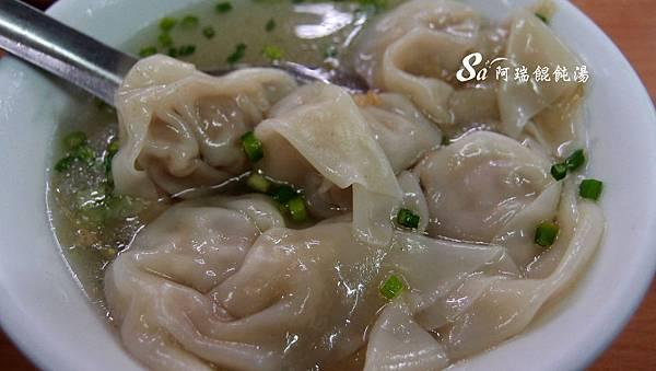 阿瑞意麵-餛飩湯