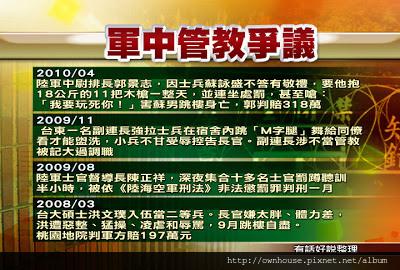0715_CG16 軍中管教爭議.jpg