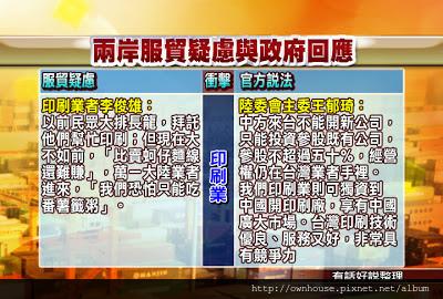 0710_CG08_兩岸服貿疑慮與政府回應.jpg