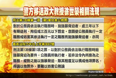0724_CG08 警方移送政大教授徐世榮相關法規.jpg