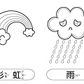 線條圖卡-彩虹+雨.jpg