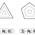 線條圖卡-三角+五角.jpg