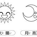 線條圖卡-日+月.jpg