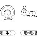 線條圖卡-蝸牛+毛蟲.jpg
