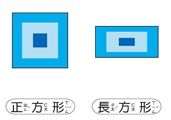 彩色圖卡-正方+長方.jpg