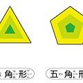 彩色圖卡-三角+五角.jpg