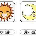 彩色圖卡-日+月.jpg