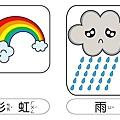 彩色圖卡-彩虹+雨.jpg