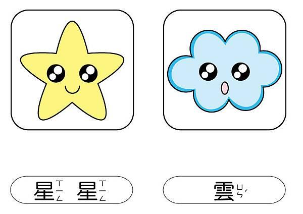 彩色圖卡-星+雲.jpg