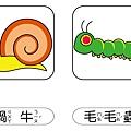 彩色圖卡-蝸牛+毛蟲.jpg