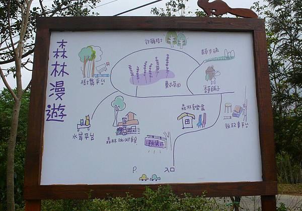 P1080940-森林漫遊.JPG