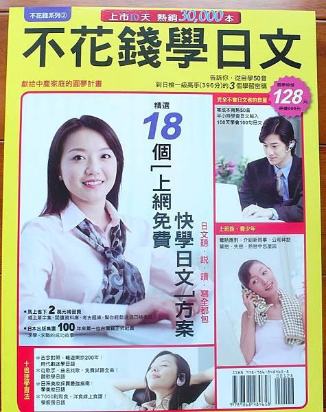 P1100363-不花錢學日文.JPG
