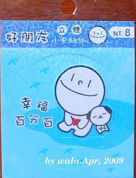 P1100365-幸福百分百卡片.JPG
