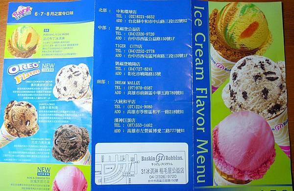 P1110561-31冰淇淋.JPG