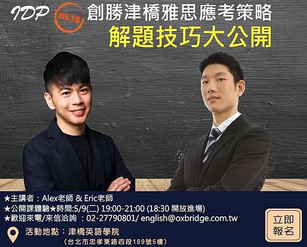 0509公開課DM宣傳.JPG