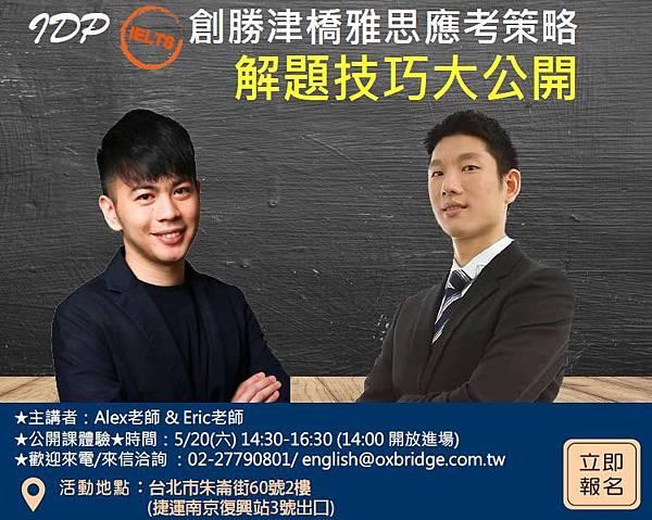 0520公開課DM宣傳.JPG