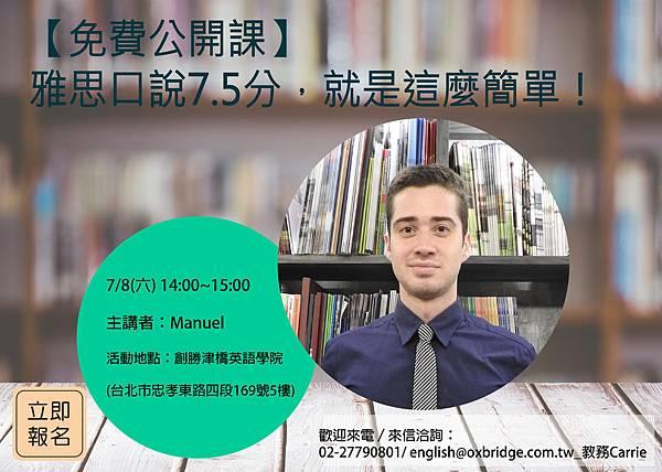 0708 IELTS Speaking open class-01.jpg