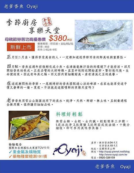 老爹香魚-new year
