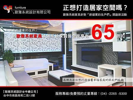 0624-歐雅家具_新城市專案-p1(19.1x25.5)