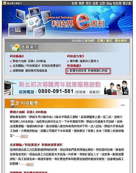 1030812udn科技e周刊16字企劃