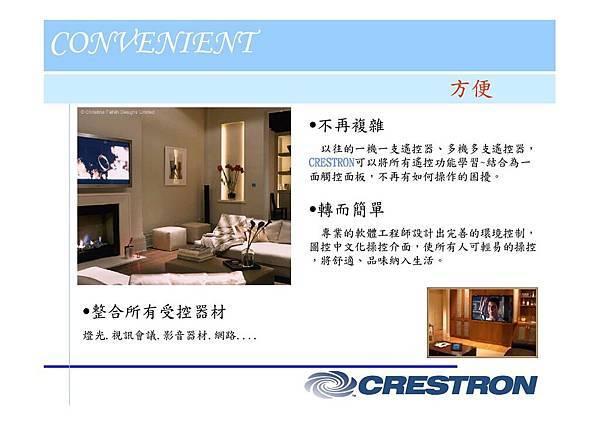 31 - crestron簡報-page-003.jpg