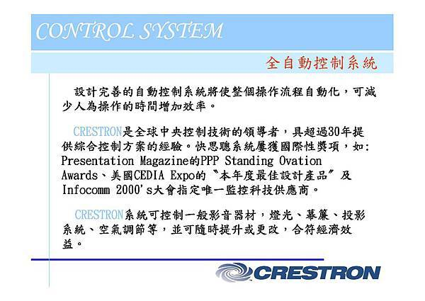 31 - crestron簡報-page-004.jpg