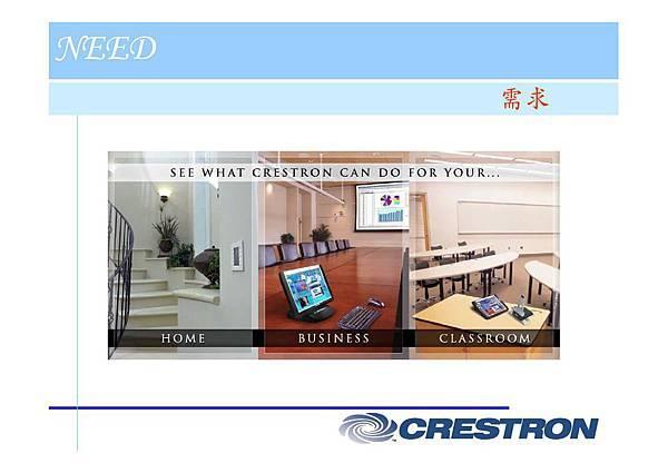 31 - crestron簡報-page-005.jpg