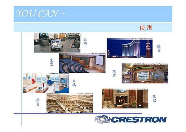 31 - crestron簡報-page-006.jpg