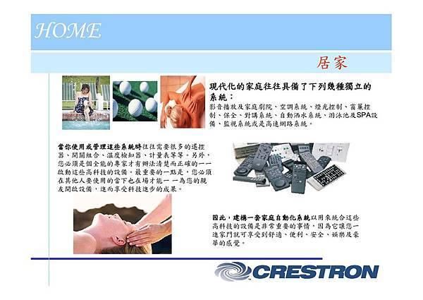 31 - crestron簡報-page-007.jpg