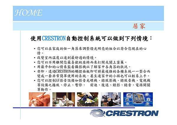 31 - crestron簡報-page-008.jpg