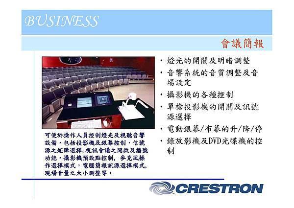 31 - crestron簡報-page-009.jpg