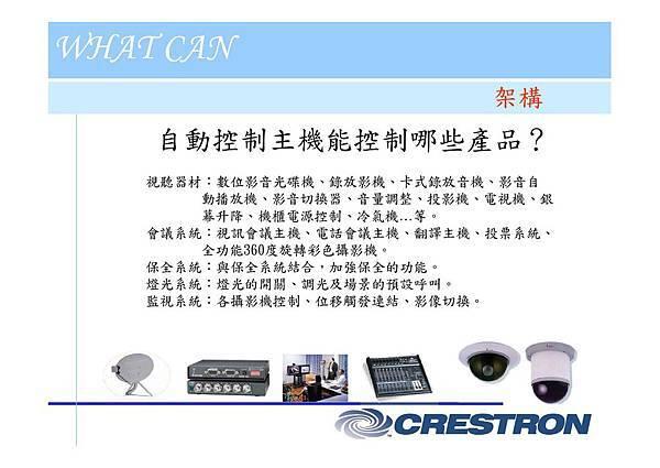 31 - crestron簡報-page-010.jpg