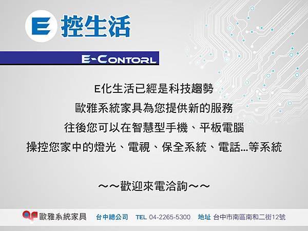 E控主圖-01.jpg