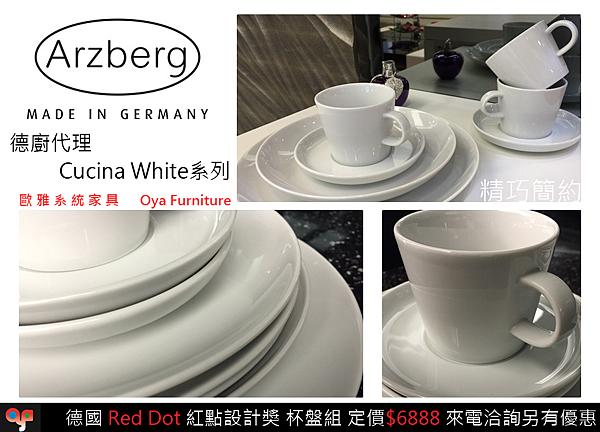 Arzberg杯盤組