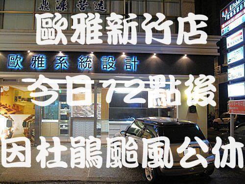 新竹店公休.png