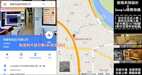 google台北店環景.png