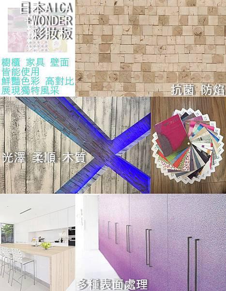 AICA彩粧板.jpg