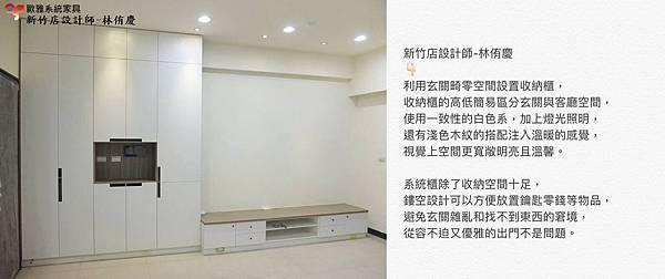 玄關林侑慶.jpg